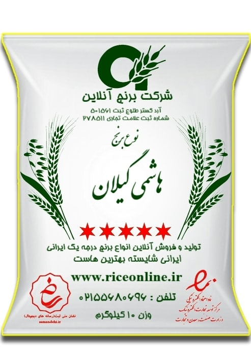 برنج هاشمی 10 جدید e1575119711598 min - فروشگاه برنج آنلاین