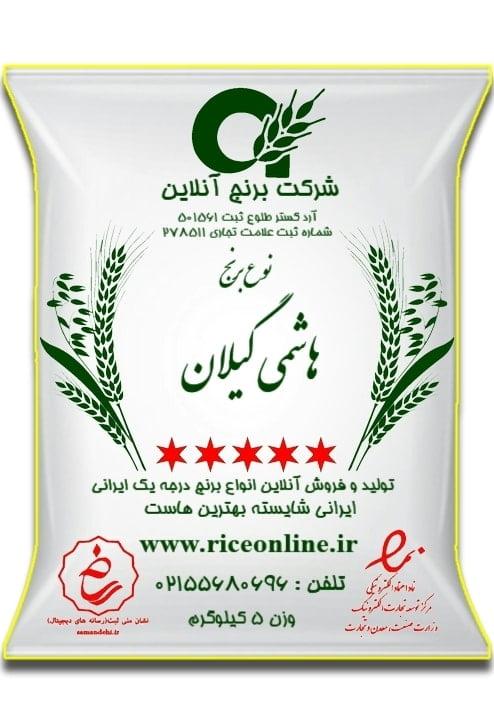 برنج هاشمی 5 جدید e1575119917317 min - خانه