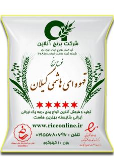 قهوه ای هاشمی10جدید2020 - برنج قهوه ای هاشمی گیلان 10 کیلوگرم
