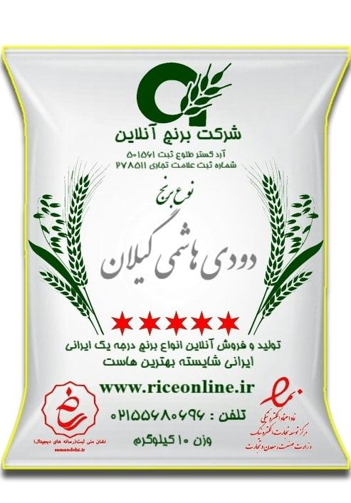 دودی هاشمی 10 جدید e1575120143371 min - فروشگاه برنج آنلاین