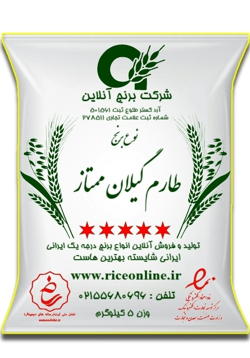 طارم ممتاز جدید 5 e1575119092459 min - فروشگاه برنج آنلاین