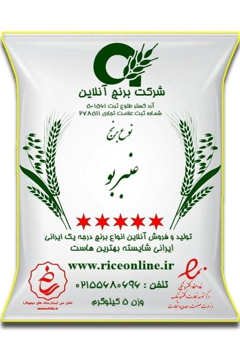 عنبربو جدید 5 e1575118386647 min - فروشگاه برنج آنلاین