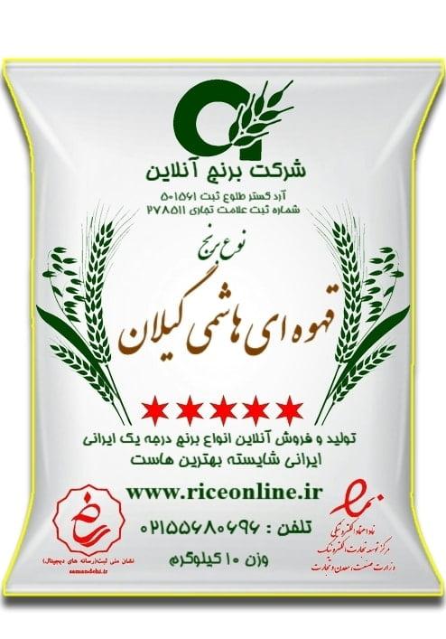 قهوه ای هاشمی جدید 10 e1575119771895 min - فروشگاه برنج آنلاین