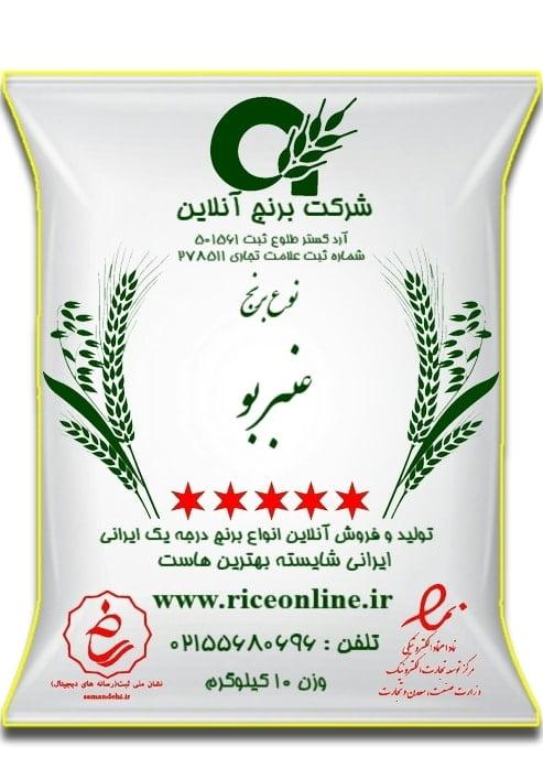 e1575118367929 min - فروشگاه برنج آنلاین