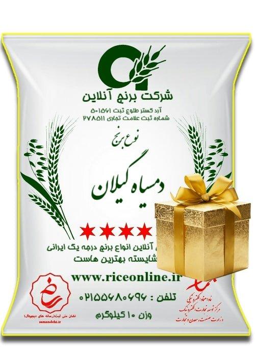 دمسیاه جدید 10 min - فروشگاه برنج آنلاین