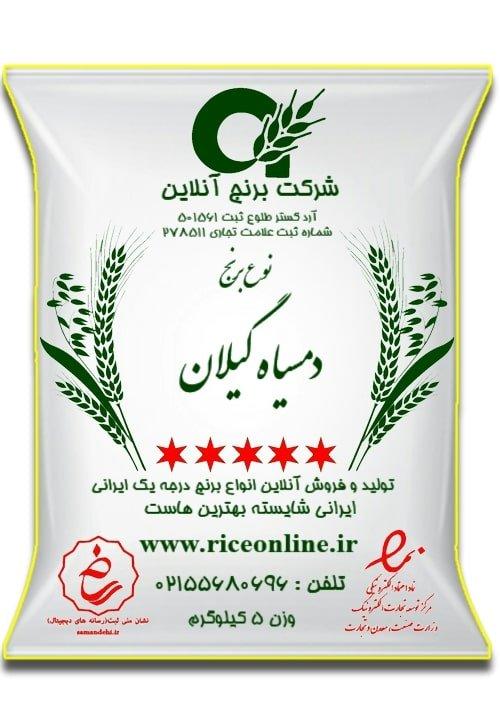 دمسیاه جدید 5 min - فروشگاه برنج آنلاین