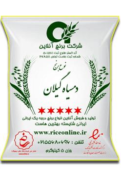 دمسیاه جدید5 2020 - برنج دمسیاه گیلان 5 کیلوگرم
