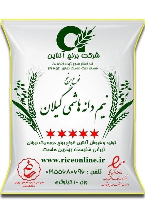 نیم دانه هاشمی جدید 10 e1575119870464 min - فروشگاه برنج آنلاین