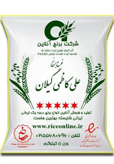 علی کاظمی جدید5 2020 - برنج علی کاظمی گیلان 5 کیلوگرم