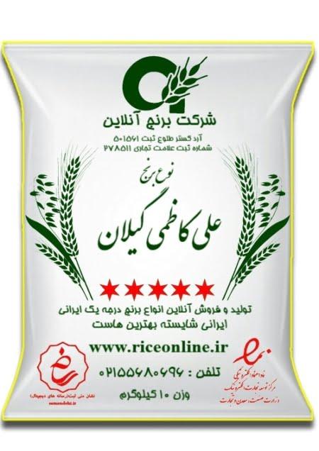 برنج علی کاظمی گیلان 10 کیلوگرم
