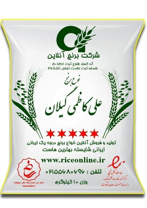 علی کاظمی 10 min - فروشگاه برنج آنلاین