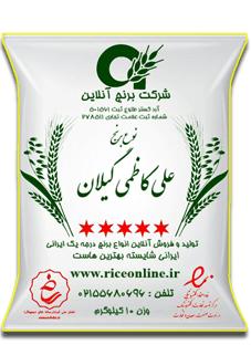 علی کاظمی 102020 - برنج علی کاظمی گیلان 10 کیلوگرم