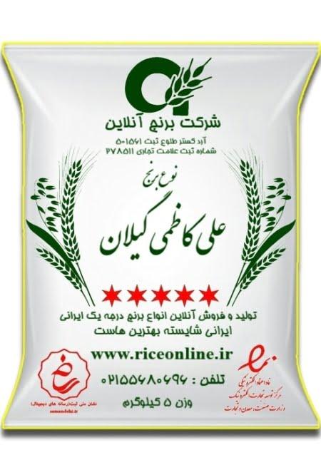 برنج علی کاظمی گیلان 5 کیلوگرم