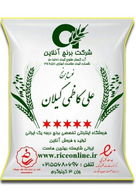 برنج علی کاظمی گیلان 3 کیلوگرم