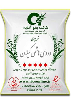 دودی هاشمی3جدید2020 - برنج دودی هاشمی گیلان 3 کیلوگرم
