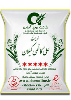 علی کاظمی 3 جدید 2020 - برنج علی کاظمی گیلان 3 کیلوگرم