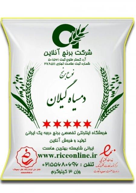 برنج دمسیاه گیلان 3 کیلوگرم