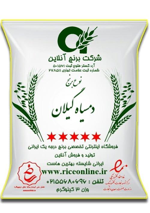 d8afd985d8b3db8cd8a7d987 3 - فروشگاه برنج آنلاین