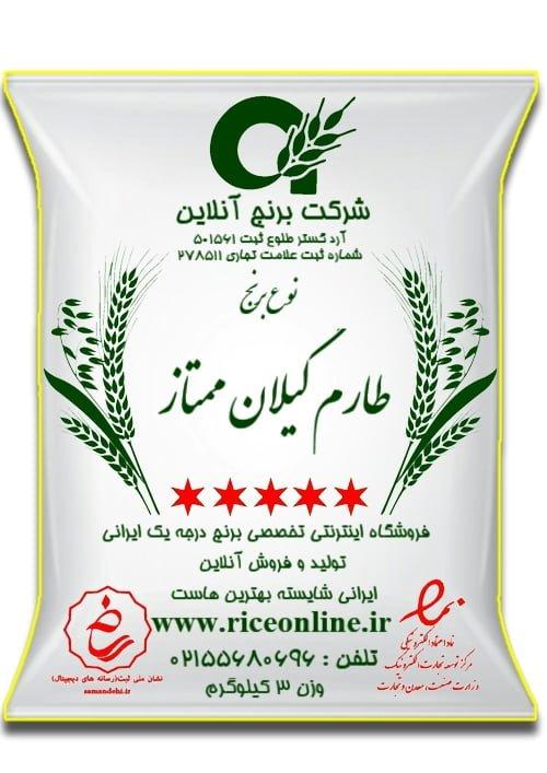d8b7d8a7d8b1d985 d985d985d8aad8a7d8b2 3 - فروشگاه برنج آنلاین