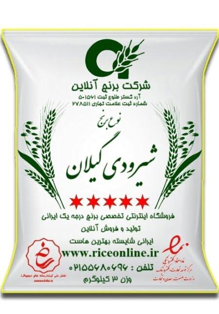 برنج شیرودی گیلان 3 کیلوگرم