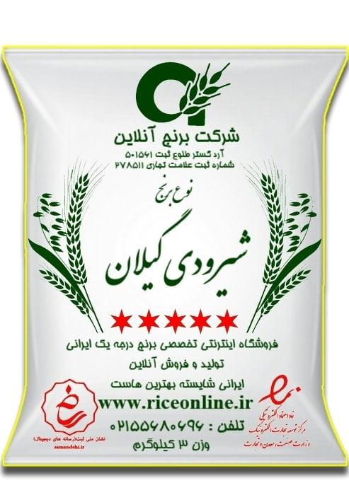 برنج شیرودی 3 e1575118685816 min - خانه