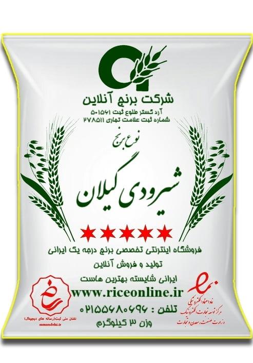 برنج شیرودی 3 e1575118685816 - برنج شیرودی گیلان 3 کیلوگرم