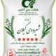 برنج شیرودی گیلان ۳ کیلوگرم