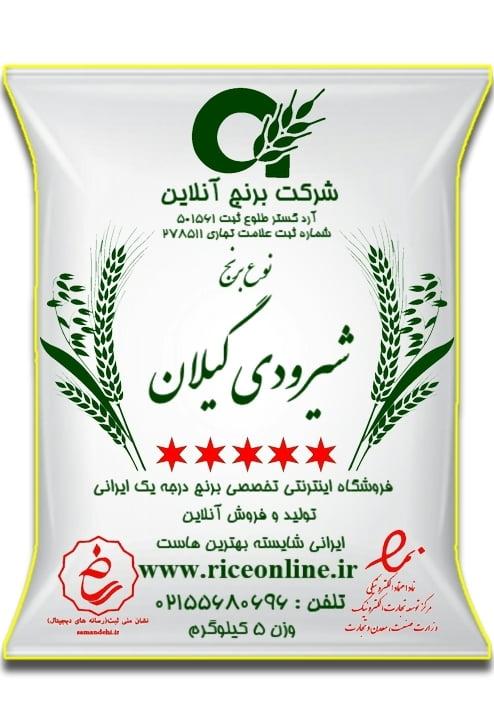 برنج شیرودی 5 e1575118684685 - برنج شیرودی گیلان 5 کیلوگرم
