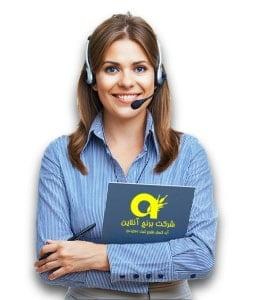 1400 e1558328188648 256x300 min - تماس با ما