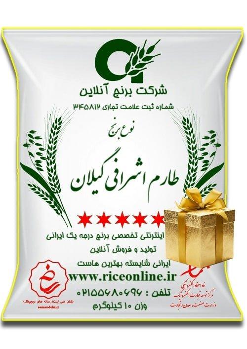 طارم اشرافی 10 min - فروشگاه برنج آنلاین