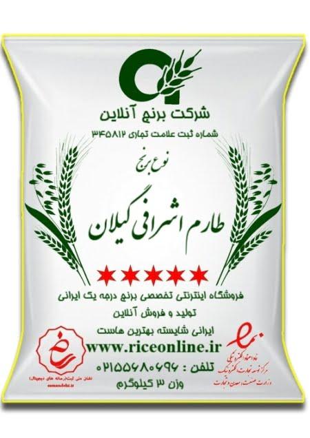 برنج طارم اشرافی گیلان کشت دوم 3 کیلوگرم