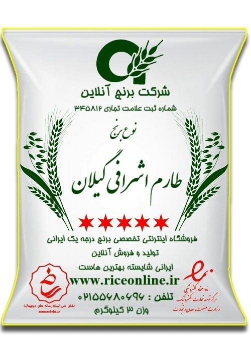 برنج طارم اشرافی گیلان