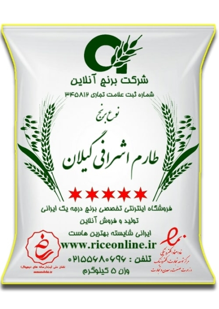 برنج طارم اشرافی گیلان کشت دوم 5 کیلوگرم