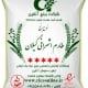برنج طارم اشرافی