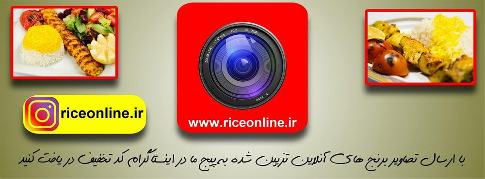ghaza min - فروشگاه برنج آنلاین
