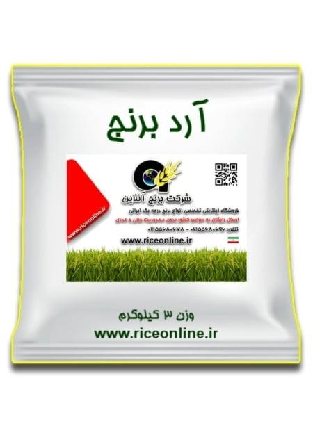 آرد برنج هاشمی گیلان 3 کیلوگرم