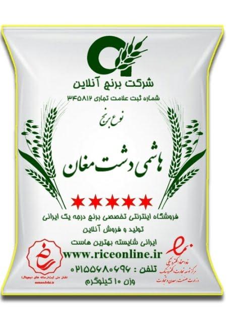 برنج هاشمی دشت مغان 10 کیلوگرم