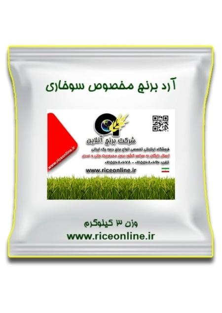 آرد برنج هاشمی گیلان مخصوص سوخاری 3 کیلوگرم