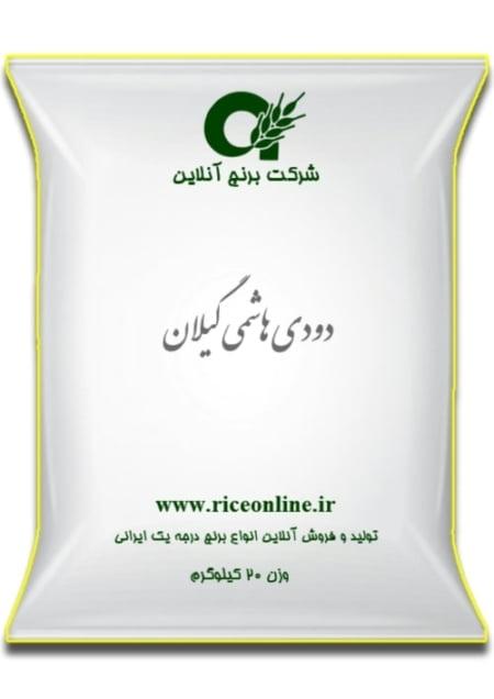 برنج دودی هاشمی گیلان 20 کیلوگرم