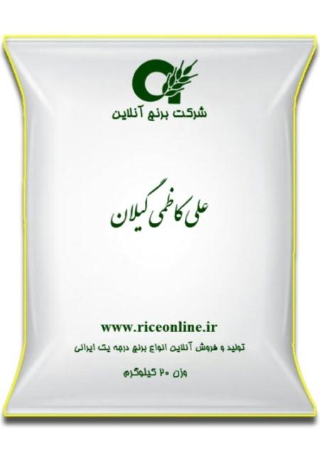 برنج علی کاظمی گیلان 20 کیلوگرم