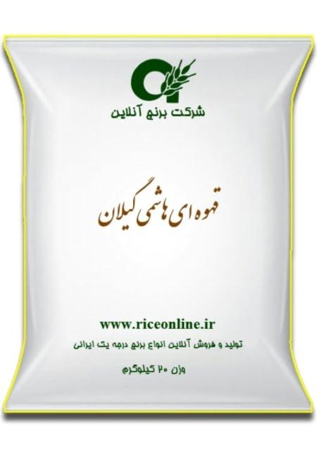 برنج قهوه ای هاشمی گیلان 20 کیلوگرم