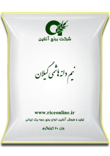 برنج نیم دانه هاشمی گیلان 20 کیلوگرم
