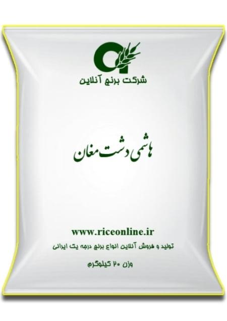 برنج هاشمی دشت مغان 20 کیلوگرم