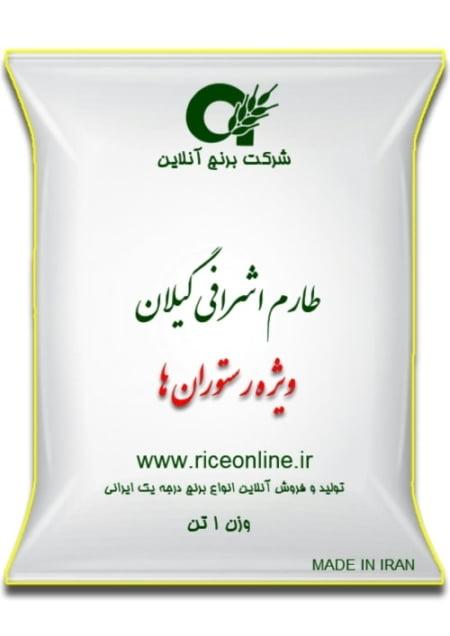 برنج طارم اشرافی گیلان کشت دوم 1 تن ویژه رستوران