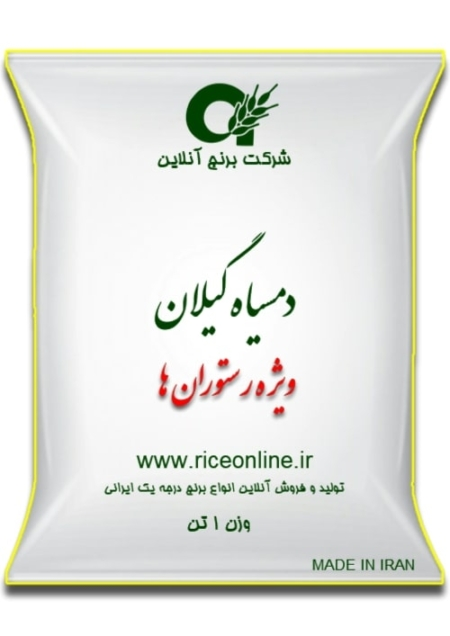 برنج دمسیاه گیلان 1 تن ویژه رستوران