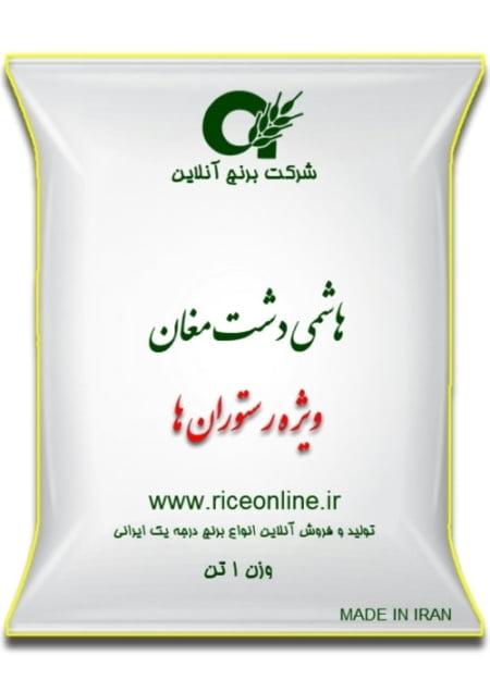 برنج هاشمی دشت مغان 1 تن ویژه رستوران